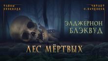 Лес мертвых