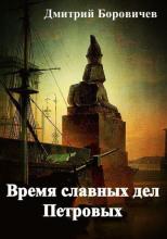 Время славных дел Петровых