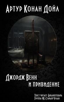 Джордж Венн и привидение