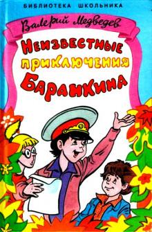 Неизвестные приключения Баранкина
