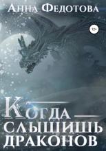 Когда слышишь драконов