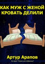 Как муж с женой кровать делили