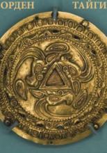 Орден Тайги