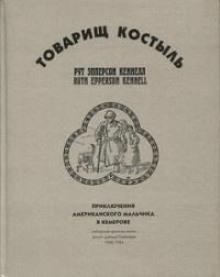 Товарищ Костыль