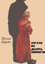 Ангели по десять шилінгів (Украинский язык)