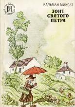 Зонт Святого Петра
