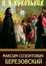 Максим Созонтович Березовский