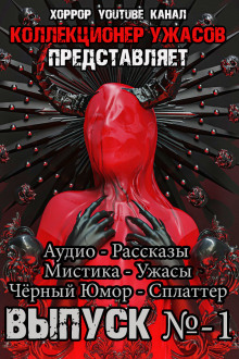 Коллекционер ужасов. Выпуск №1