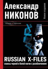 Russian X-Files. Сеансы чёрной и белой магии с разоблачением
