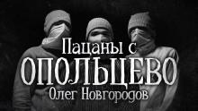 Пацаны с Опольцево