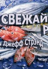 Свежайшая рыба