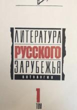 Литература русского зарубежья. 1920 -1925 гг.