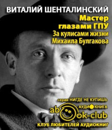 Мастер глазами ГПУ. За кулисами жизни Михаила Булгакова