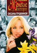 Новые истории Оксаны Пушкиной