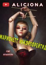 Марионетт Инкорпорейтид