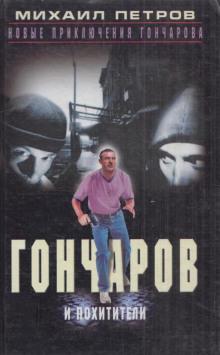 Гончаров и похитители