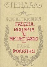 Жизнеописание Гайдна и Моцарта