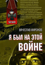 Я был на этой войне (Чечня 95)