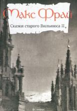 Сказки старого Вильнюса II