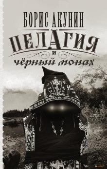 Пелагия и чёрный монах
