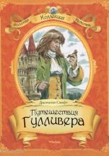 Приключения Гулливера