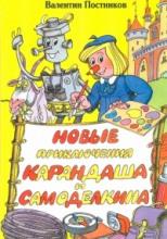 Новые приключения Карандаша и Самоделкина