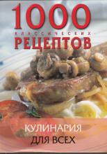 Кулинария для всех. Сборник