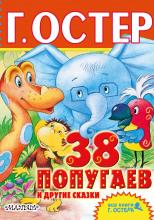 38 попугаев и другие аудиосказки по любимым мультфильмам