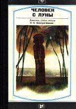 Человек с Луны: Дневники, статьи, письма Н.Н. Миклухо-Маклая