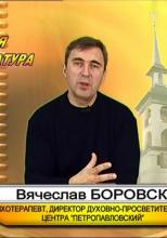 Православная психология. Болезни нашего общества