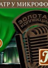 Театр у микрофона 43