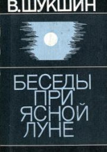 Рассказы 1960-1971 годов