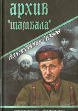Архив Шамбала
