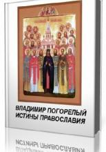 Истины православия