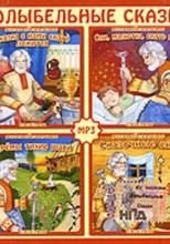 Колыбельные сказки Дедушки Дремы