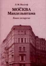 Москва Мандельштама