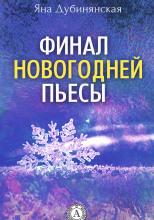 Финал новогодней пьесы