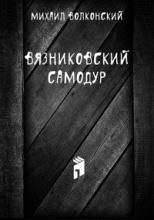 Вязниковский самодур