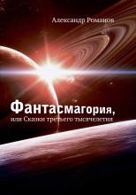 Операция Марс-2000
