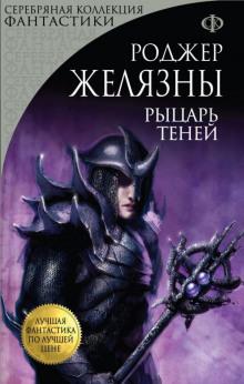 Рыцарь Теней