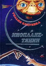 Ип, инопланетянин, и его приключения на Земле