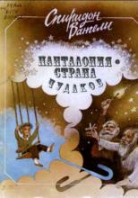 Панталония-страна чудаков