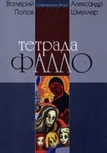 Тетрада Фалло: Сентиментальная история