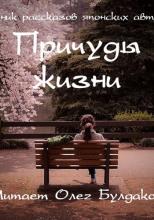 """Сборник рассказов японских авторов """"Причуды жизни"""""""