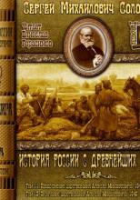 История России с древнейших времен. Тома 11, 12