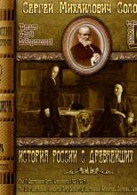 История России с древнейших времен. Тома 17, 18