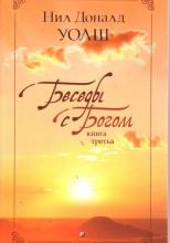 Беседы с Богом. Книга 3