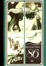 Фантастика 86. Сборник