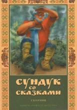 Сундук со сказками. Владимир Одоевский