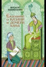 Сказание о Казани и дочери хана